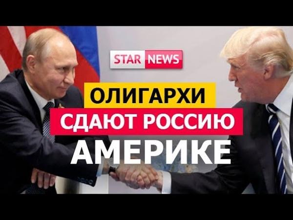 Олигархи сдают Россию США и Великобритании. Русал. Новости Россия