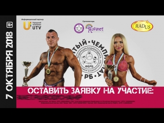 Диана Тутаева приглашает на Чемпионат РБ по бодибилдингу 2018