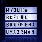 Uma2rmaH альбом Музыка всегда включена