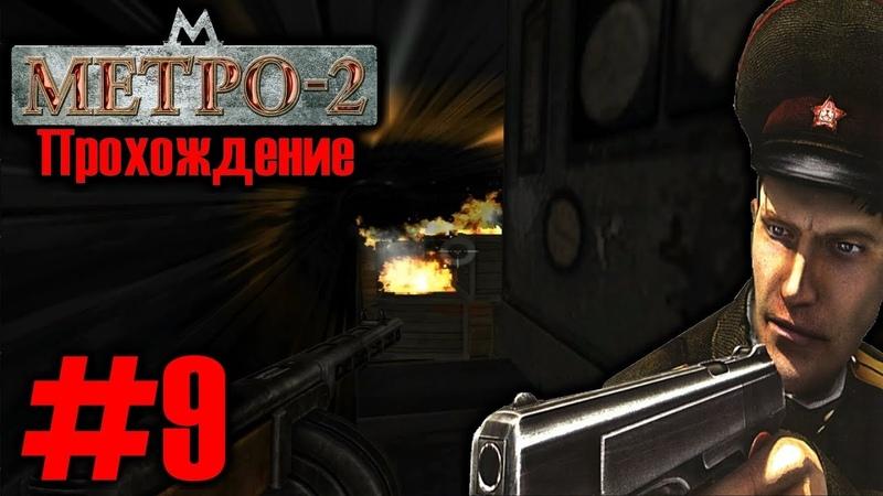 Прохождение МЕТРО-2 - Миссия 9 - ПЕРВАЯ ВЕТКА МЕТРО-2 ЧАСТЬ 2 (2)