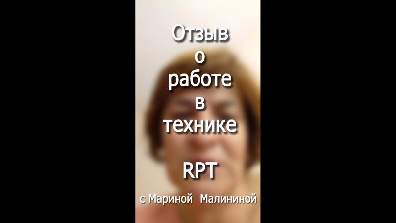 Отзыв о работе в технике RPT (Rapid Personal Transformation) с психологом Мариной Малининой