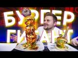 Макс Брандт Бургер Кинг-Конг Самый большой бургер в моей жизни