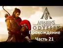 Прохождение Assassin's Creed Odyssey Часть 21 Клан кинжал и Зимородок