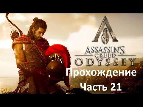 Прохождение Assassin's Creed: Odyssey - Часть 21 Клан кинжал и Зимородок