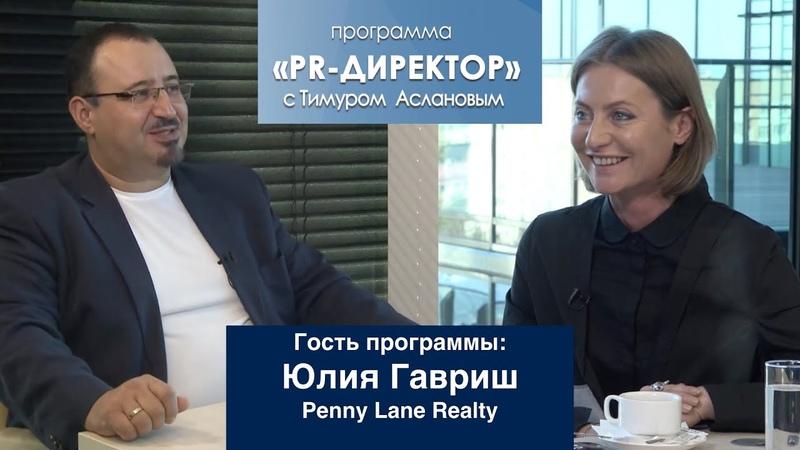 PR директор. Юлия Гавриш, Penny Lane Realty