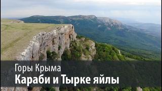 Горы Крыма: Караби и Тырке яйлы. (Съемка с дрона 4K)