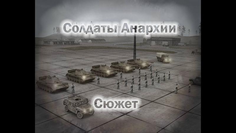 Солдаты Анархии - Сюжет