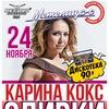 Карина Кокс/ Самара / Метелица-С