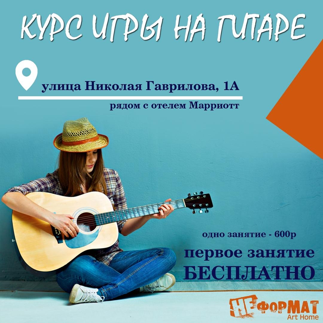 Афиша Иркутск Уроки игры на гитаре