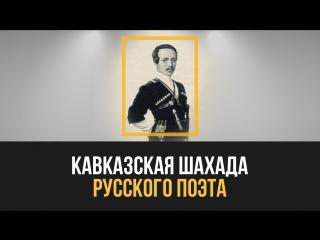 Известный русский поэт принял ислам и славит Аллаха