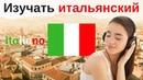 Изучать итальянский язык во сне Самые важные итальянские фразы и слова русский итальянский