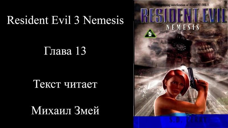 Resident evil 3 Nemesis - Глава 13