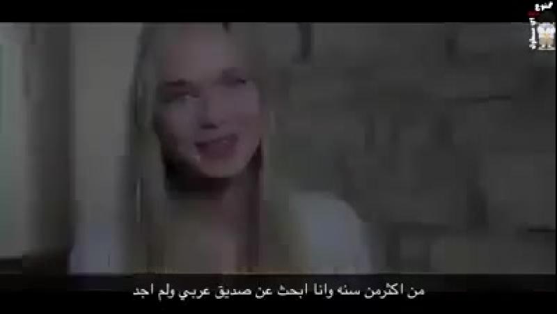 بنت روسية تناشد شباب العرب بالزواج منها هل من مجيب(360P).mp4