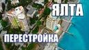 Ялта Что творят ПОЛНАЯ ПЕРЕСТРОЙКА Вещевой рынок Приморский парк и пляж Крым сегодня 2019 влог