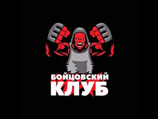 Бойцовский клуб 4