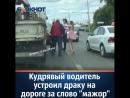 В Казани двое мужчин устроили разборки на дороге