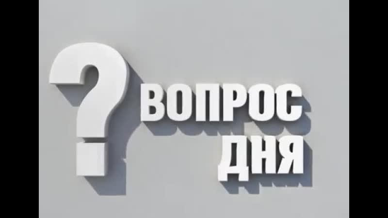 РТС. Вопрос дня. Министр здравоохранения Владимир Костюш. Развитие высокотехнологичной помощи