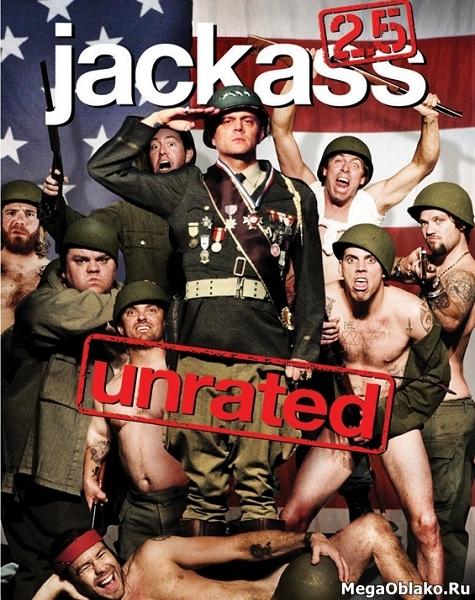 Чудаки 2.5 / Придурки 2.5 / Jackass 2.5 (2007/DVD5/DVDRip)