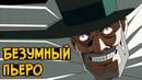 Клоун-Убийца «Безумный Пьеро» из аниме Ковбой Бибоп способности, эксперименты, характер