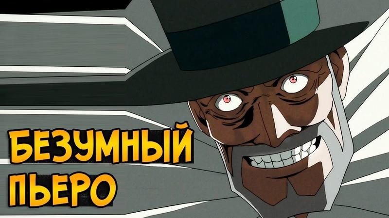 Клоун-Убийца «Безумный Пьеро» из аниме Ковбой Бибоп (способности, эксперименты, характер)