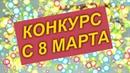 КОНКУРС С 8 МАРТА!!