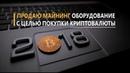 ПРОДАЮ МАЙНИНГ ОБОРУДОВАНИЕ с целью покупки криптовалют.