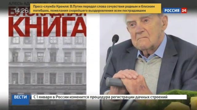 Новости на Россия 24 • Путин поздравил Даниила Гранина с 98-м днем рождения