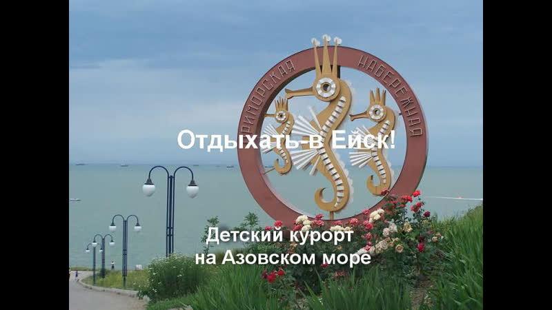 Ейск недорогой отдых на Азовском море