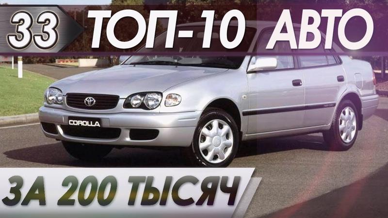 ТОП 10 Седанов и хэтчбеков B C классов за 200 тыс руб которые можно купить в 2019