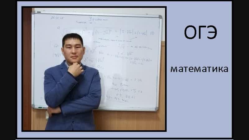 14_12_18, 9 кл. ОГЭ математика, разбор варианта 6, алгебра, открытое занятие