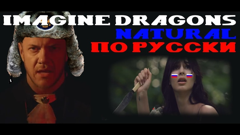 Imagine Dragons - Natural (Перевод на Русский)