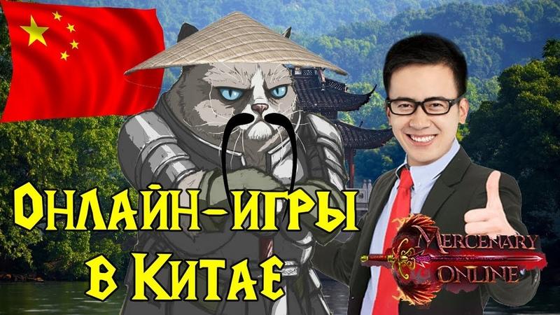 Особенности Китайского ммо-рынка. Mercenary Online или верните Некрономикон на место!
