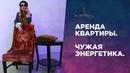 АРЕНДА КВАРТИРЫ ЧУЖАЯ ЭНЕРГЕТИКА В СЪЕМНОЙ КВАРТИРЕ