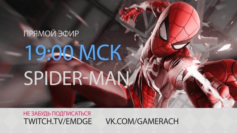 Бойтесь ретарда в трико | Marvels Spider-Man