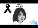 Клип в память актрисы Чхве Чин Силь Star in my heart