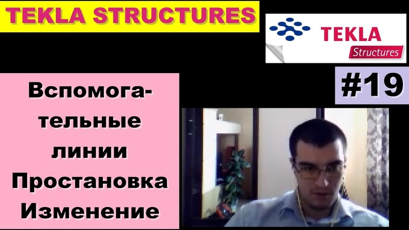 Tekla Structures 19 Вспомогательные линии Прорисовка Построение