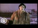 Нани Брегвадзе Снегопад . Спасибо за нелетную погоду (1981)