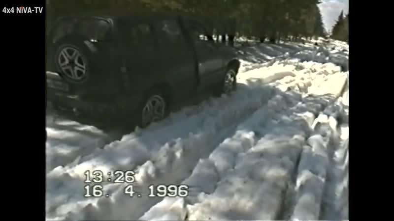 Первые заводские снежные испытания ВАЗ-2123 Нивав окрестностях Тольятти, 1996 год