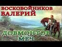 В ВОСКОБОЙНИКОВ ДОВМОНТОВ МЕЧ ГЛАВЫ 05 06