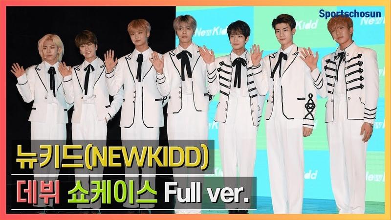 [Full] 뉴키드(NEWKIDD) 데뷔앨범 'NEWKIDD' Showcase