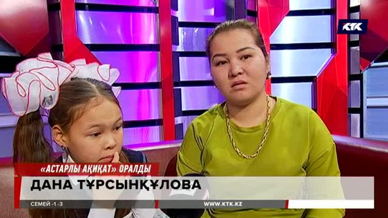 «Астарлы ақиқат» Сұмдық пен шындықты жайып салмақ 20112018