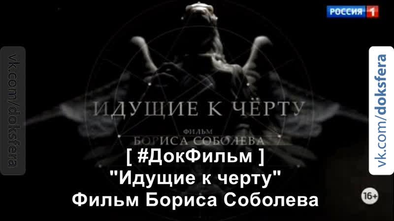 Идущие к черту 1 2 серии Фильм Бориса Соболева