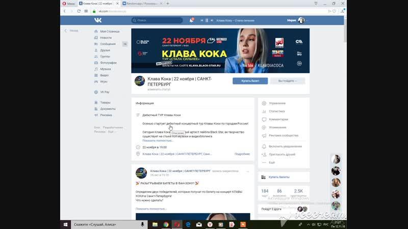 Клава Кока розыгрыш СПБ