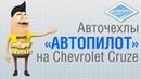 Авточехлы АВТОПИЛОТ на Шевроле Круз с подшитием 89033073670