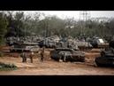 Израиль стягивает танки к границе с сектором Газа
