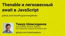 Thenable и легковесный await в JavaScript