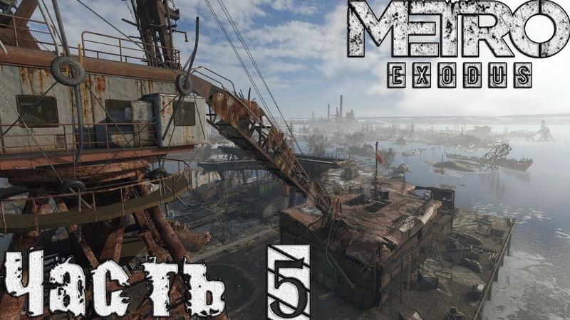 Прохождение Metro Exodus Метро 2033 Исход ЗАХВАТ БУКСИРА Часть 5