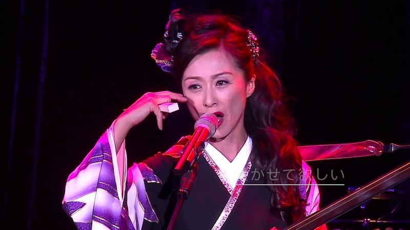 【仰德集團主辦】長山洋子35週年紀念台灣演唱會—安可曲