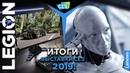Итоги выставки CES 2019
