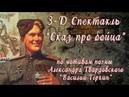 3D спектакль Сказ про бойца в Белгородской библиотеке для слепых